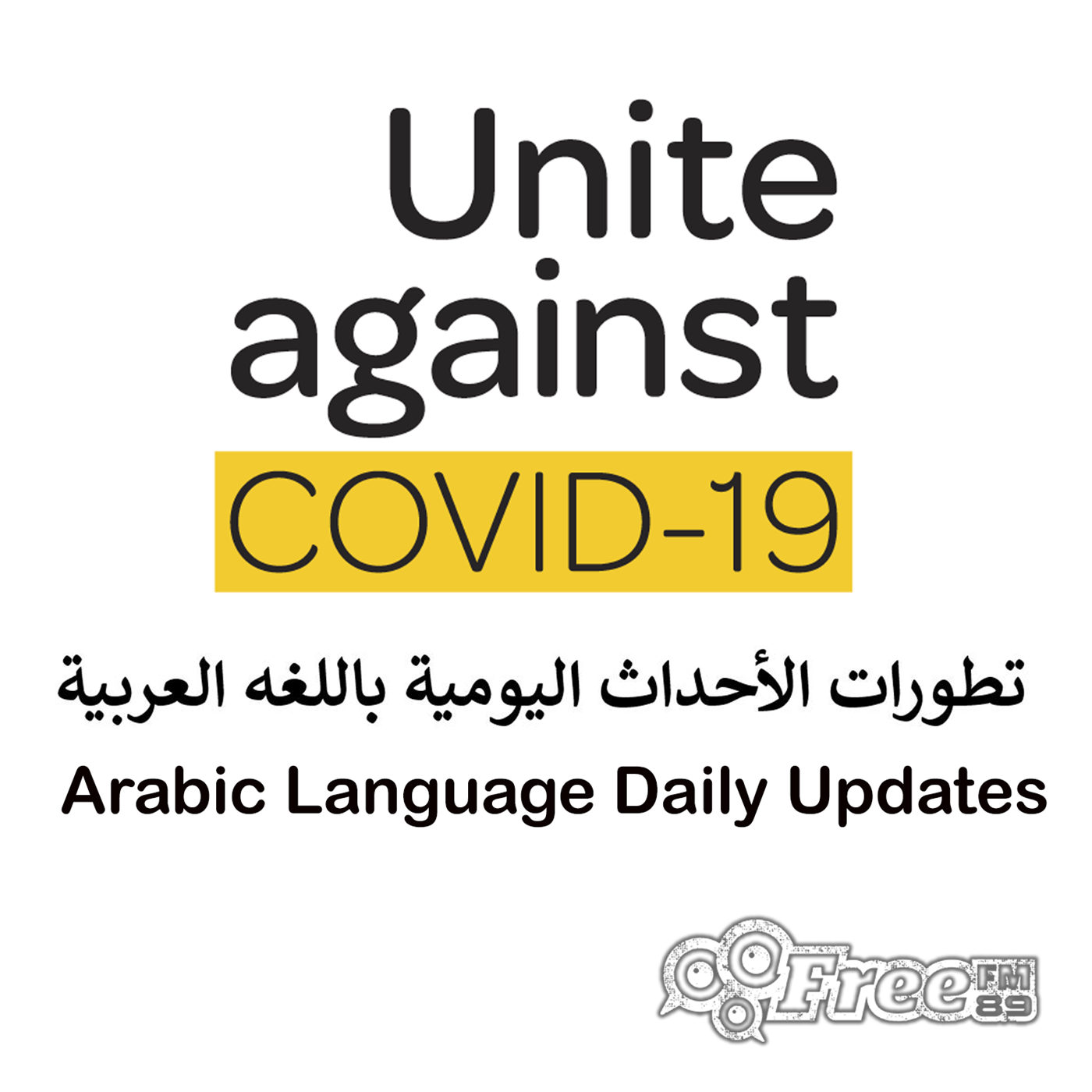 Unite Against Covid-19 Arabic Language Daily Updates - 06-04-2020