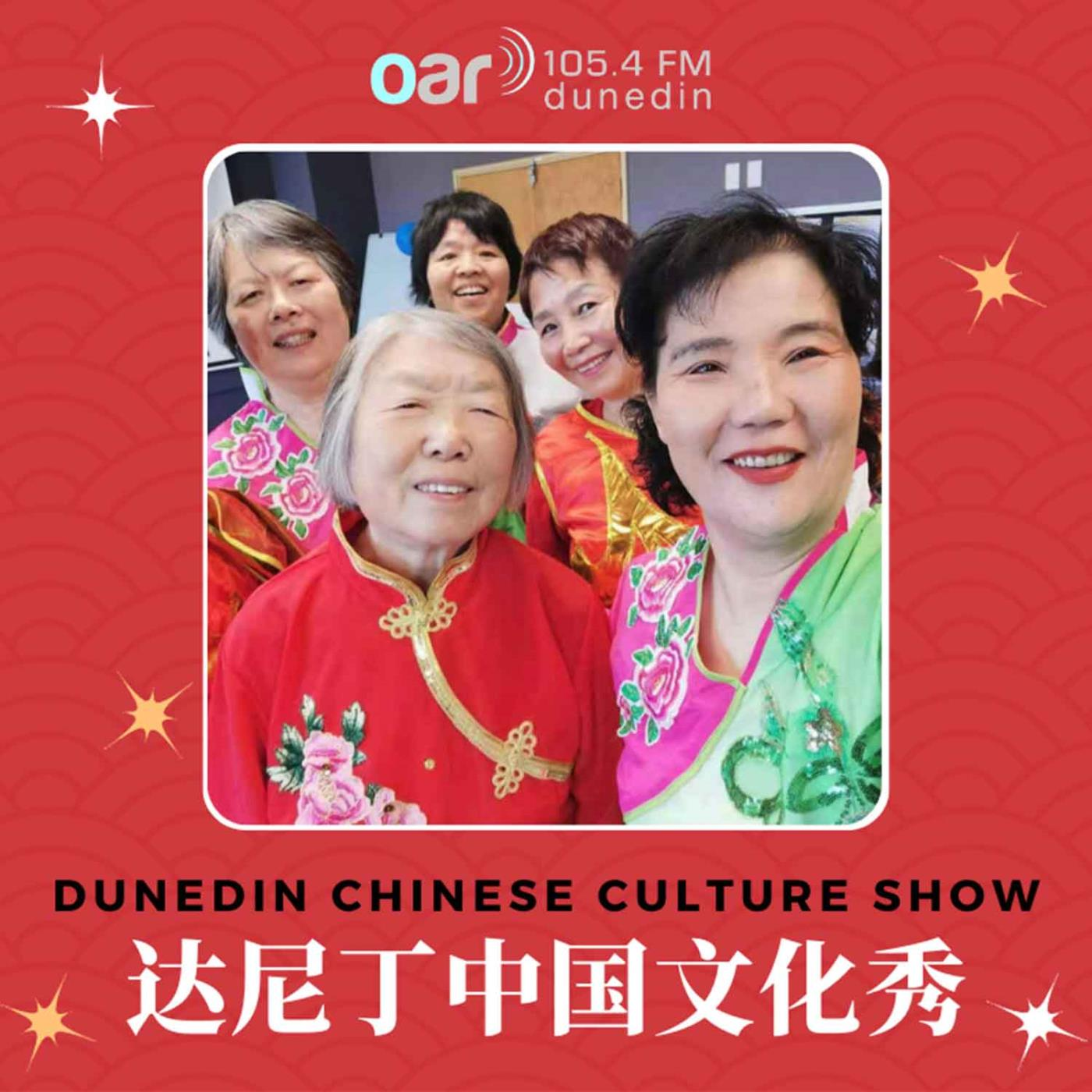 Dunedin Chinese Culture Show - 23-04-2021 - E2 - Mythical Chinese stories