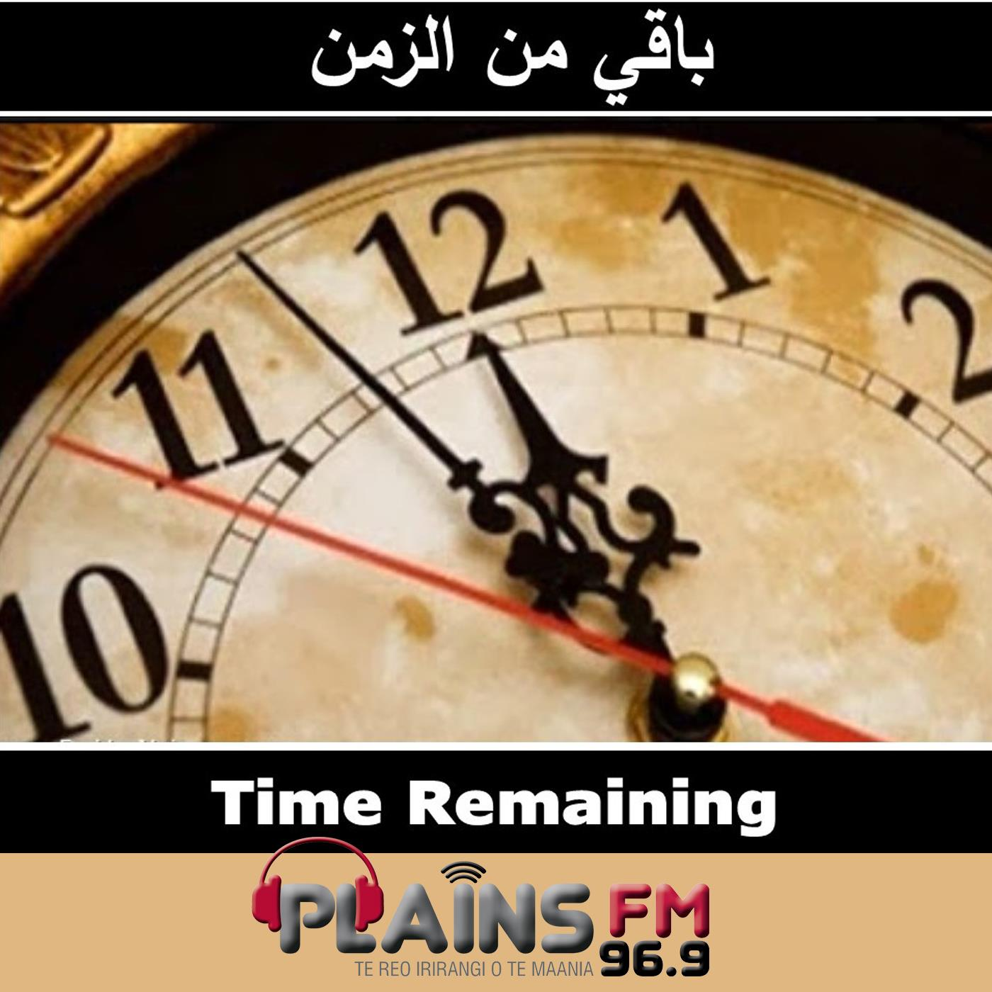 The Time Remaining (Baki Min Al Zaman)