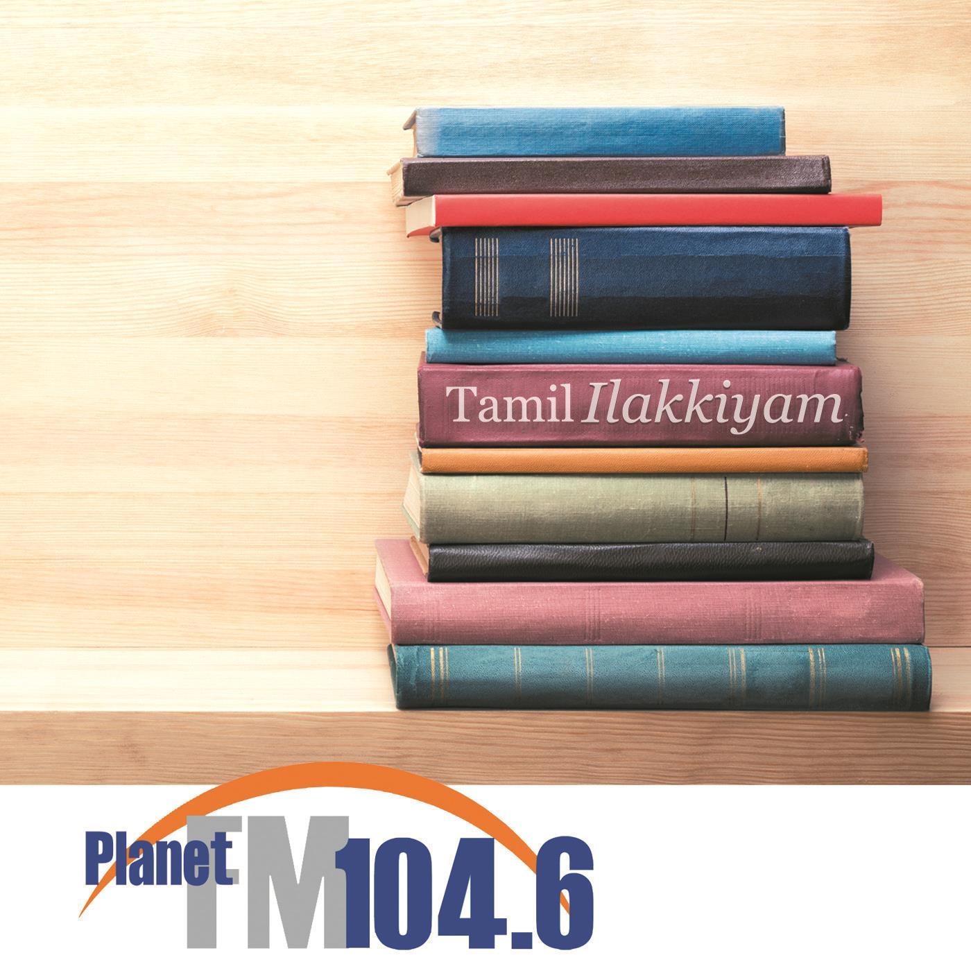 Tamil Ilakkiyam